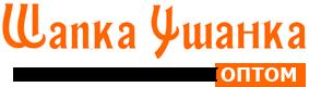 Shapka-Ushanka.ru - Шапки оптом от производителя