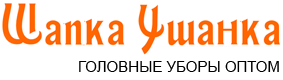 Шапка Ушанка - Оптовая продажа шапок
